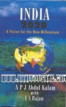 India 2020 by apj abdul kalam free ebook download free ebook india 2020 by apj abdul kalam free ebook download fandeluxe Choice Image