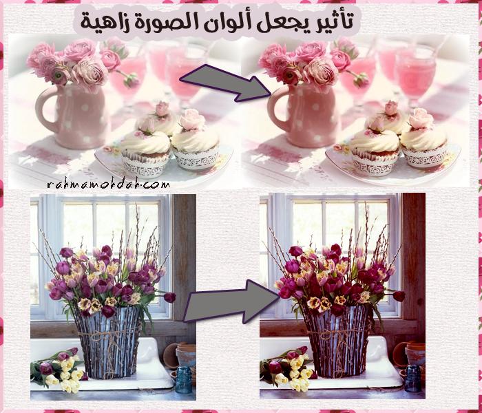 درس سهل عمل تأثير يجعل ألوان الصورة زاهية Table Decorations Photoshop Lessons Decor