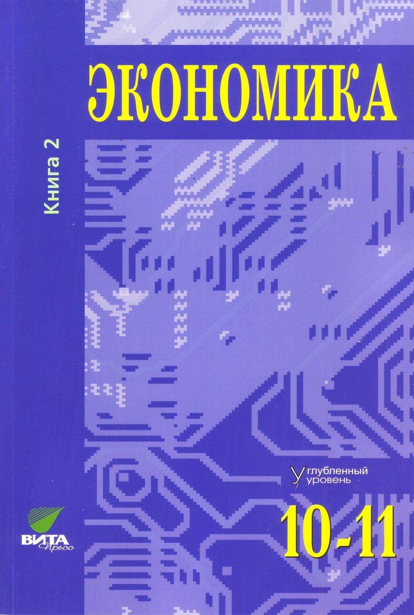 Онлайн учебники экономики 11 класс