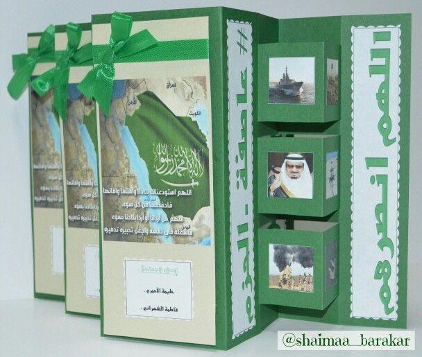 Pin By Shaimaa Barakat On School Learning Arabic School Learning