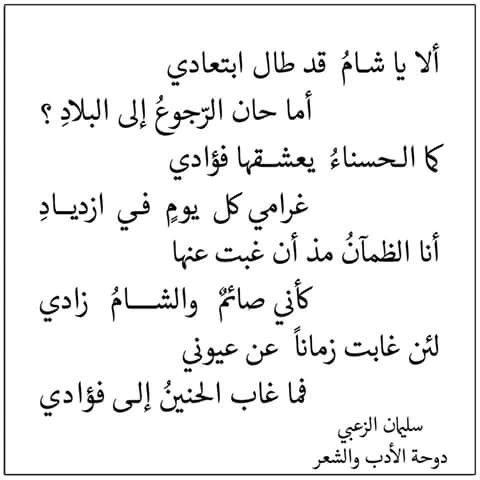 فك الله كرب الشام Arabic Calligraphy Design Quotations Words