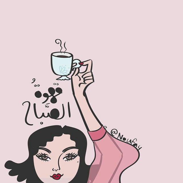قهوة الصباح Coffee Shop Logo Coffee Art Coffee Photos