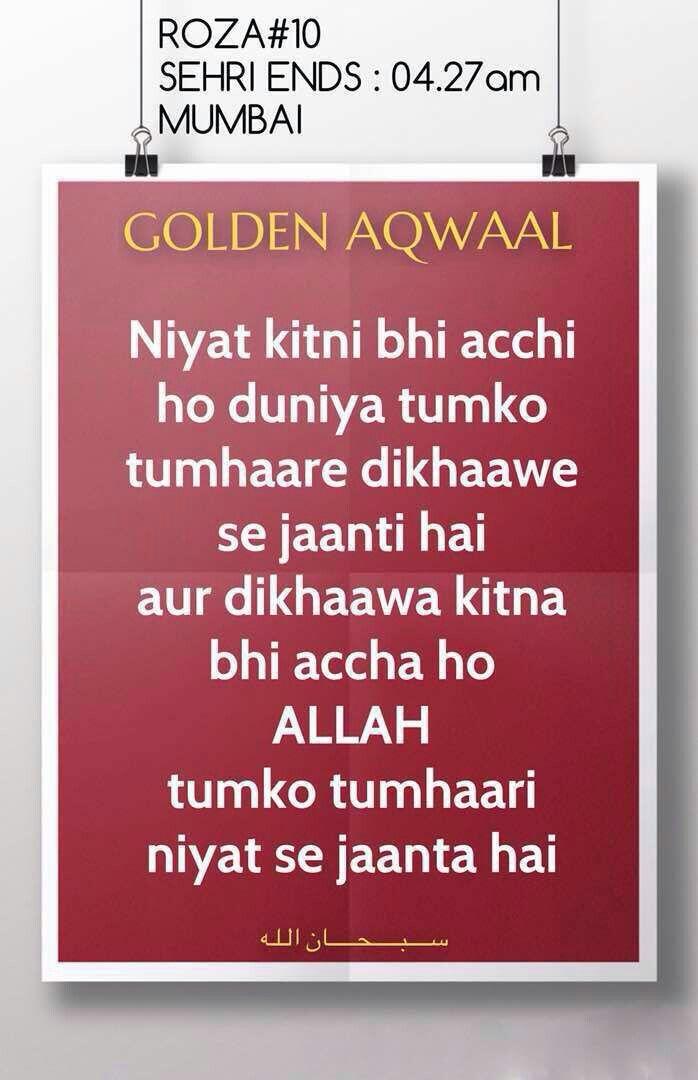 Niyyat kitni bhi achi rakhlo logon ke liye woh bekar hai log