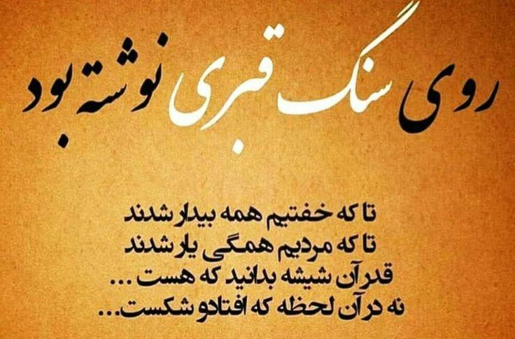 یاد باشد Afghan Quotes One Word Quotes Persian Quotes