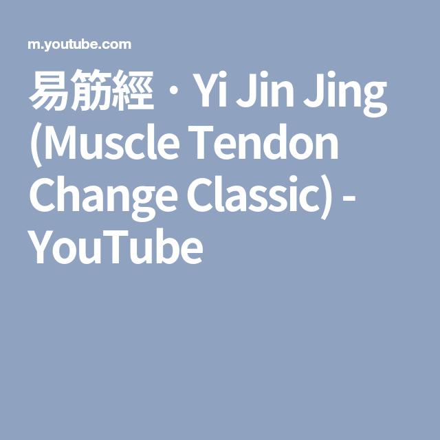 易筋經 · Yi Jin Jing (Muscle Tendon Change Classic) - YouTube   Actividades físicas, Actividades