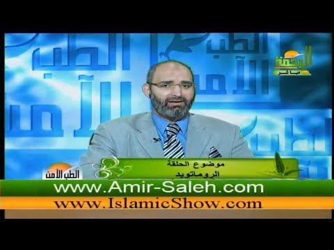 السمنة الدكتور أمير صالح الطب الآمن Youtube Videos Music