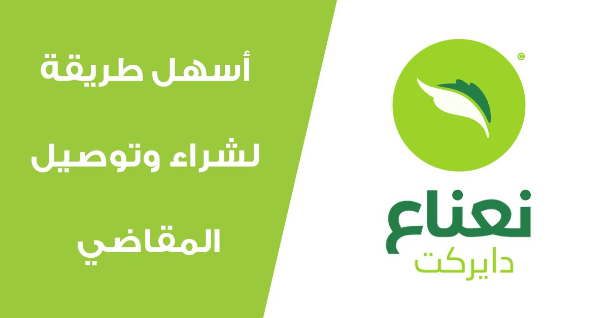 حمل التطبيق نعناع دايركت In 2021 Vimeo Logo Company Logo Tech Company Logos