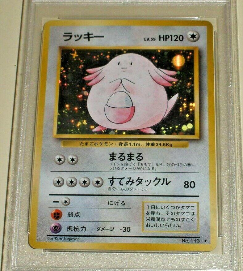 1996 pokemon pm japanese basic 113 chansey holo mint from