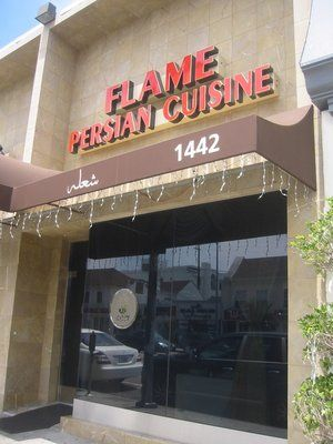 Flame Persian Cuisine 1442 Westwood Blvd Los Angeles Restaurant Restaurants