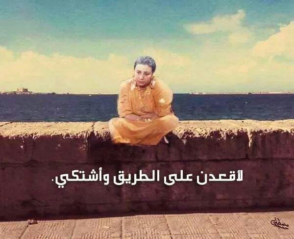لأقعدن علي الطريق واشتكي ههههههههههههههههه المعنى الحقيقي Funny Cartoon Quotes Funny Arabic Quotes Arabic Funny