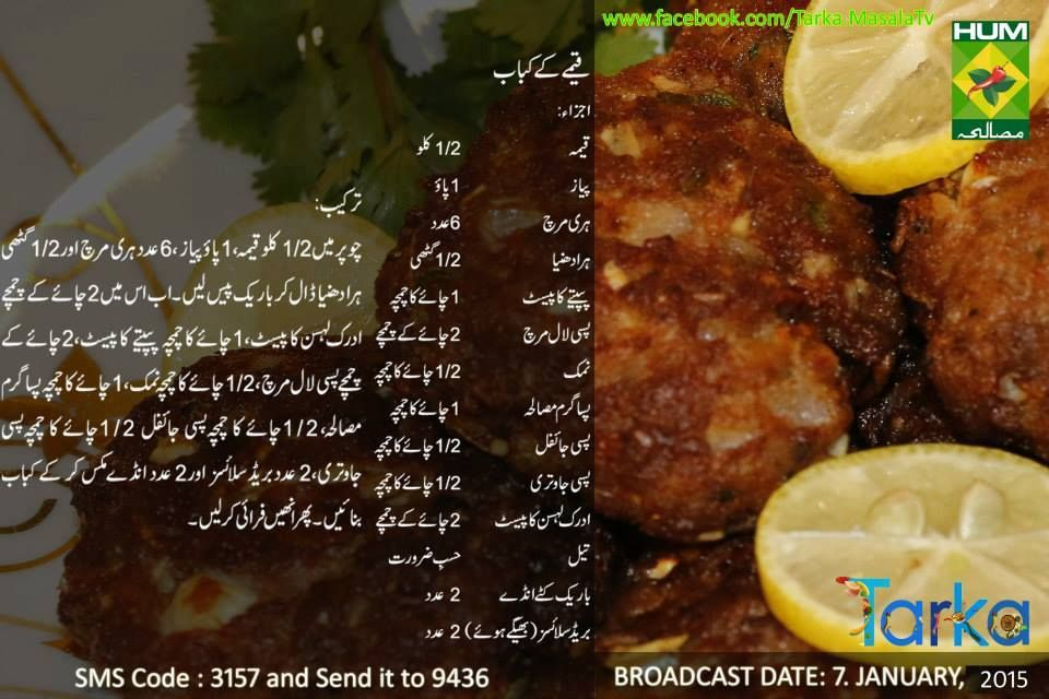 Qeemay Kay Kabab No Cook Appetizers Food Recipes Food