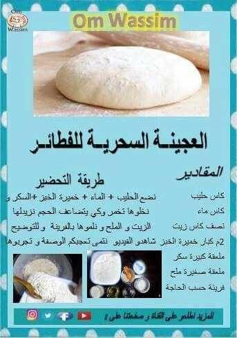 العجينه السحريه للفطاير Food Receipes Cooking Recipes Desserts Arabic Food