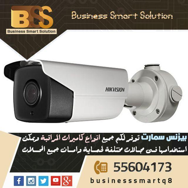 بيزنس سمارت توفر لكم جميع انواع كاميرات المراقبة ويمكن استخدامها في مجالات مختلفة لحماية وامان جميع المحلات للتوا Smart Solutions Business Solutions Solutions