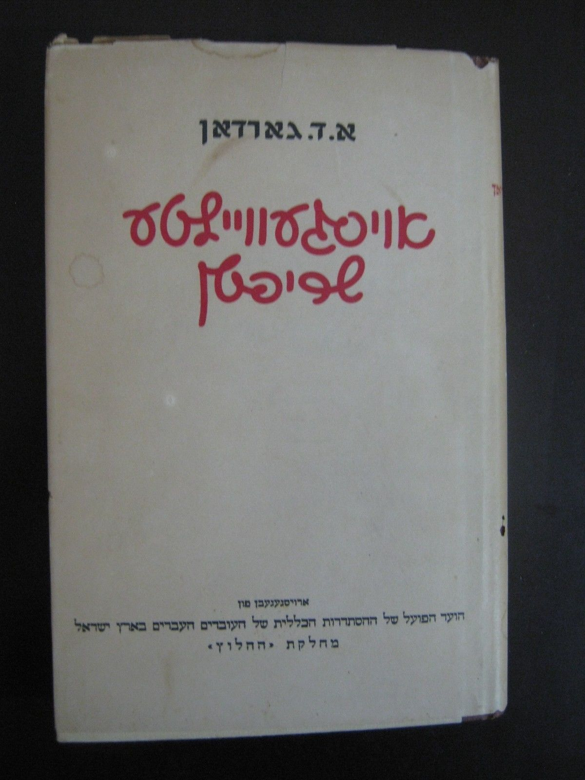 in Collectibles, Religion & Spirituality, Judaism