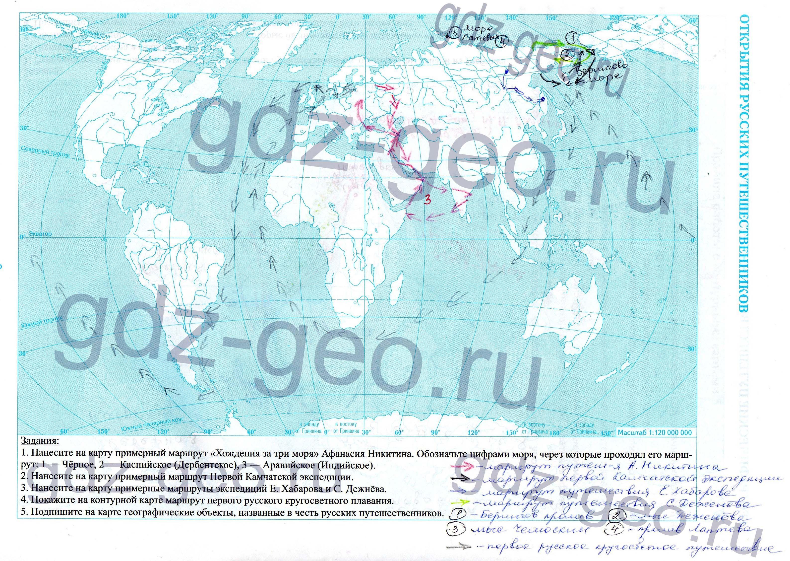 Гдз по географии 5 класс контурная карта экзамен