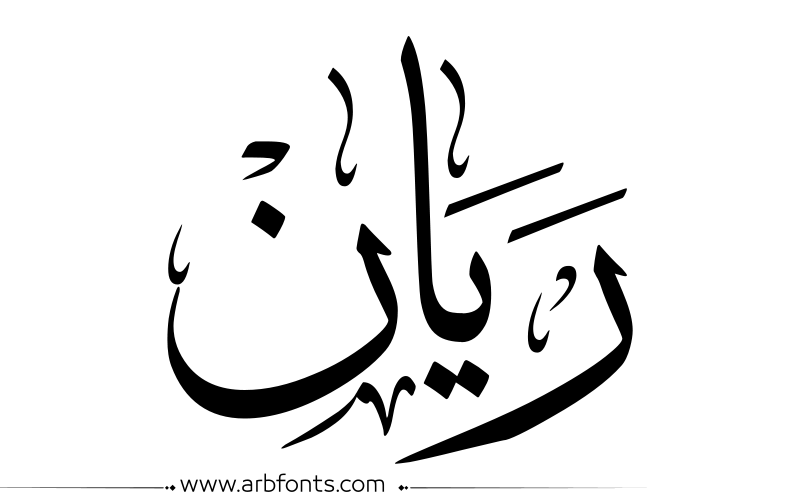 Image Result For ريان Calligraphy Art Arabic Calligraphy Calligraphy