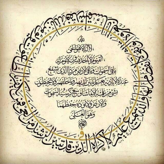 لا اكراه في الدين Islamic Calligraphy Islamic Art Calligraphy Calligraphy Art