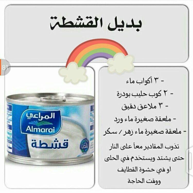 بديل القشطه Arabic Food Save Food Diy Food Recipes