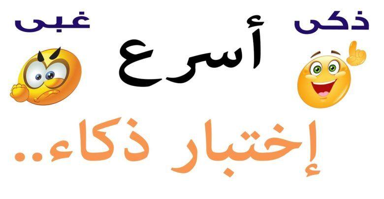 اختبار ذكاء سريع 50 سؤال لتتعرف على مستوى ذكاءك Arabic Calligraphy Calligraphy Save