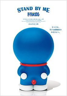Stand by Me Doraemon - Wikipedia