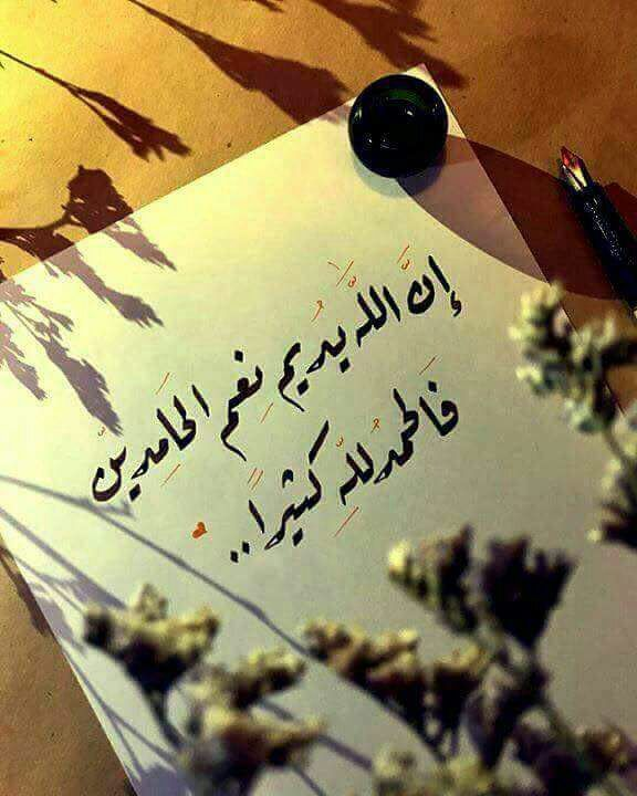 Pin By Mohammed Mahdi On Duea دعاء Islamic Quotes Wallpaper Beautiful Arabic Words Islamic Quotes