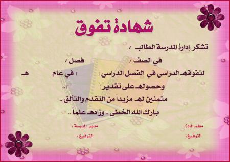 صور شهادات شكر وتقدير نموذج شهادة تقدير وشكر فارغ ميكساتك Phone Wallpaper Images Aesthetic Iphone Wallpaper Pink Wallpaper Iphone