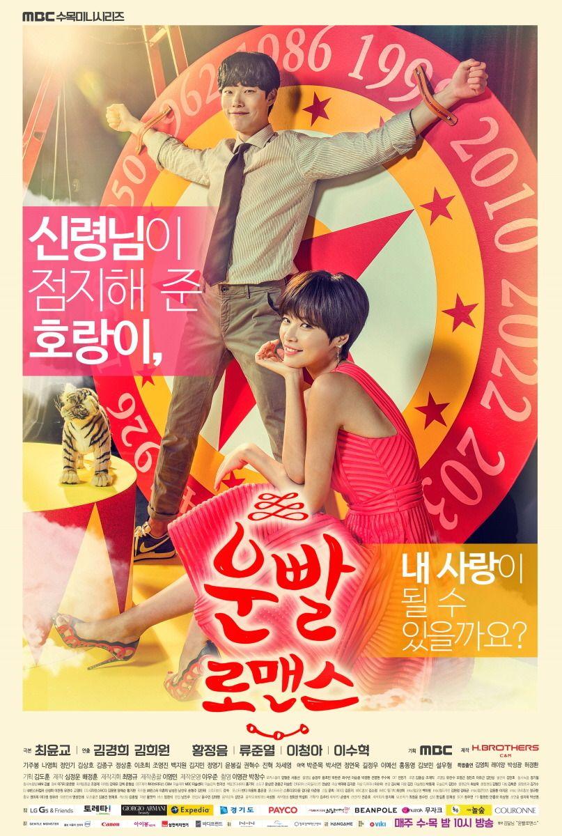 Lucky Romance (Hwang Jung Eum, Ryu Joon Yeol, Lee Soo Hyuk ...