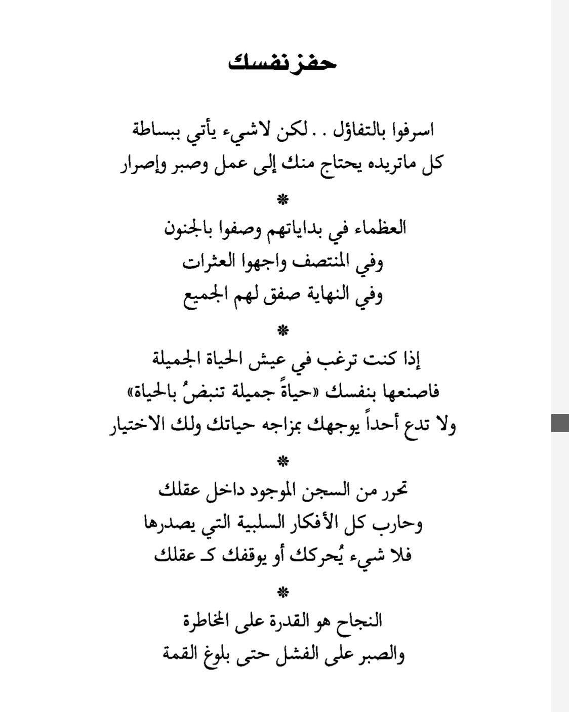 Pin by teacherAlanood on كتب قرأتها | Arabic quotes, Arabic