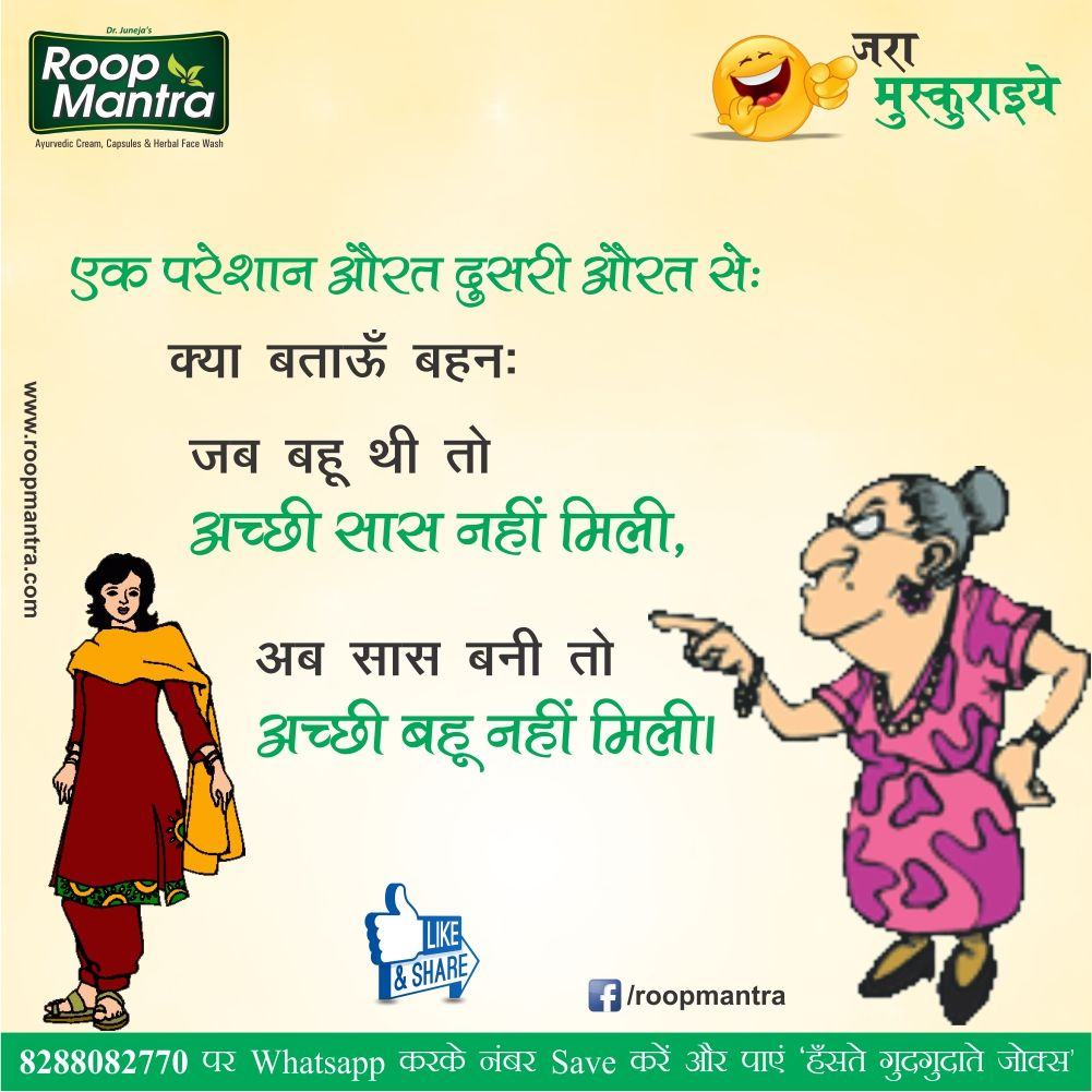 Best Funny Jokes on Saas BAhu | Husband Wife Funny Jokes