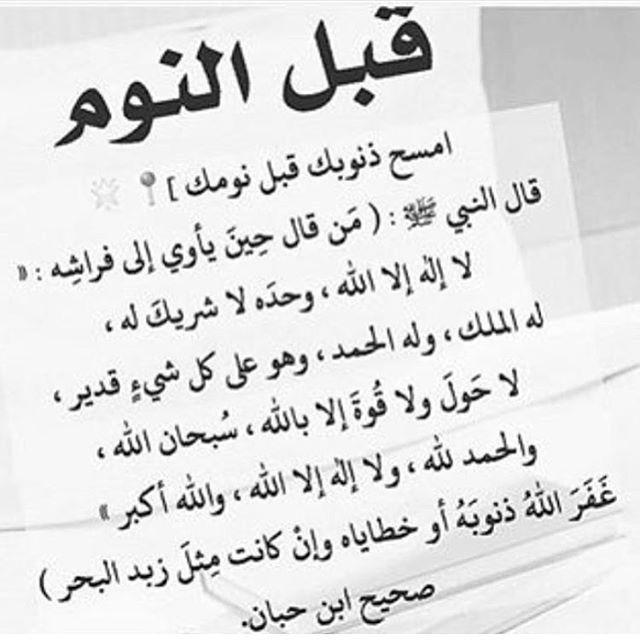 دعاء قبل النوم Islamic Inspirational Quotes Quran Quotes Love Quran Quotes