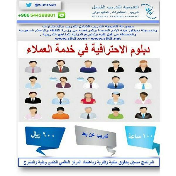 دورات تدريب تطوير مدربين السعودية الرياض طلبات تنميه مهارات اعلان إعلانات تعليم فنون دبي قيادة تغيير سياحه مغا Training Academy Train Academy