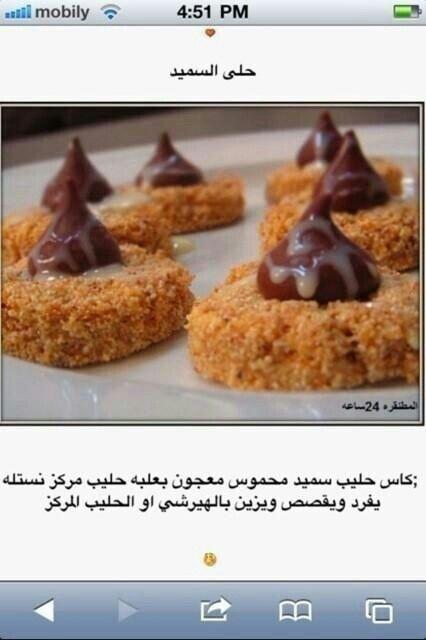 حلا السميد Arabic Food Food And Drink Food