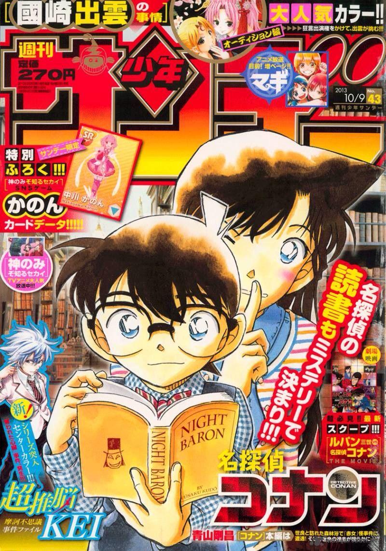 Conan and Ran Anime