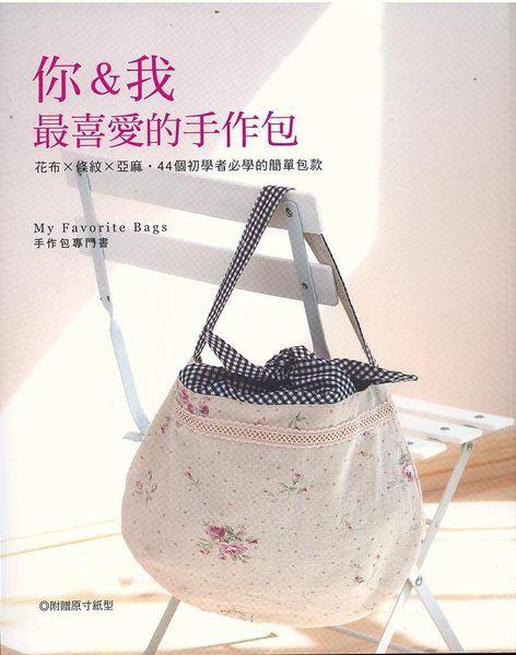 Mi libro favorito bolsas costura japonesa Craft por CollectingLife, $22.00