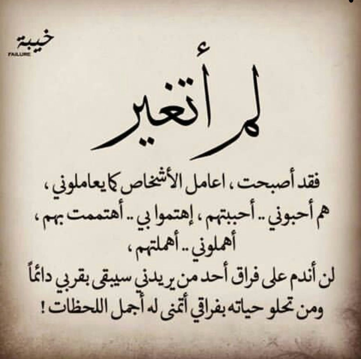 Pin By هبة وليد On كلمات Words Quotes Love Words Cool Words