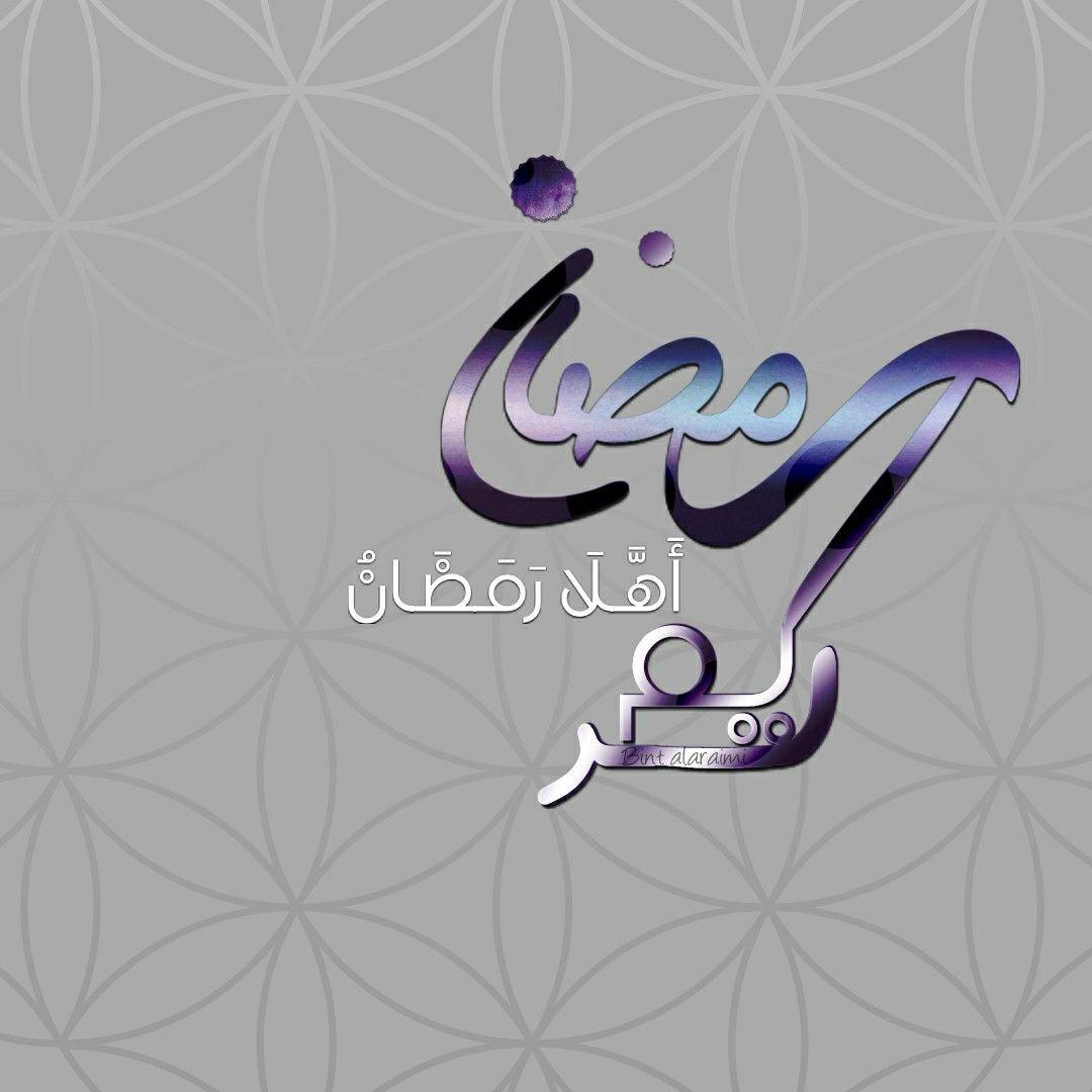 أهلا رمضان Calligraphy Arabic Calligraphy