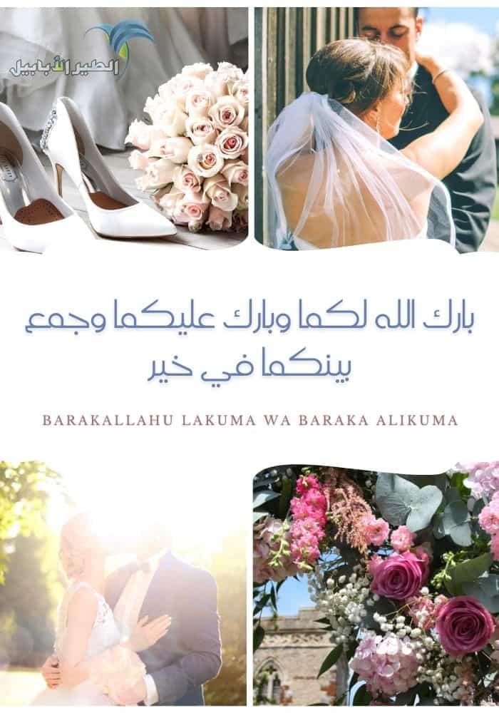 اللهم بارك لهما وبارك عليهما واجمع بينهما في خير مزخرف بتصاميم جديدة وحصرية الطير ا Diy Wedding Planner Wedding Planning Apps Wedding Announcements Templates