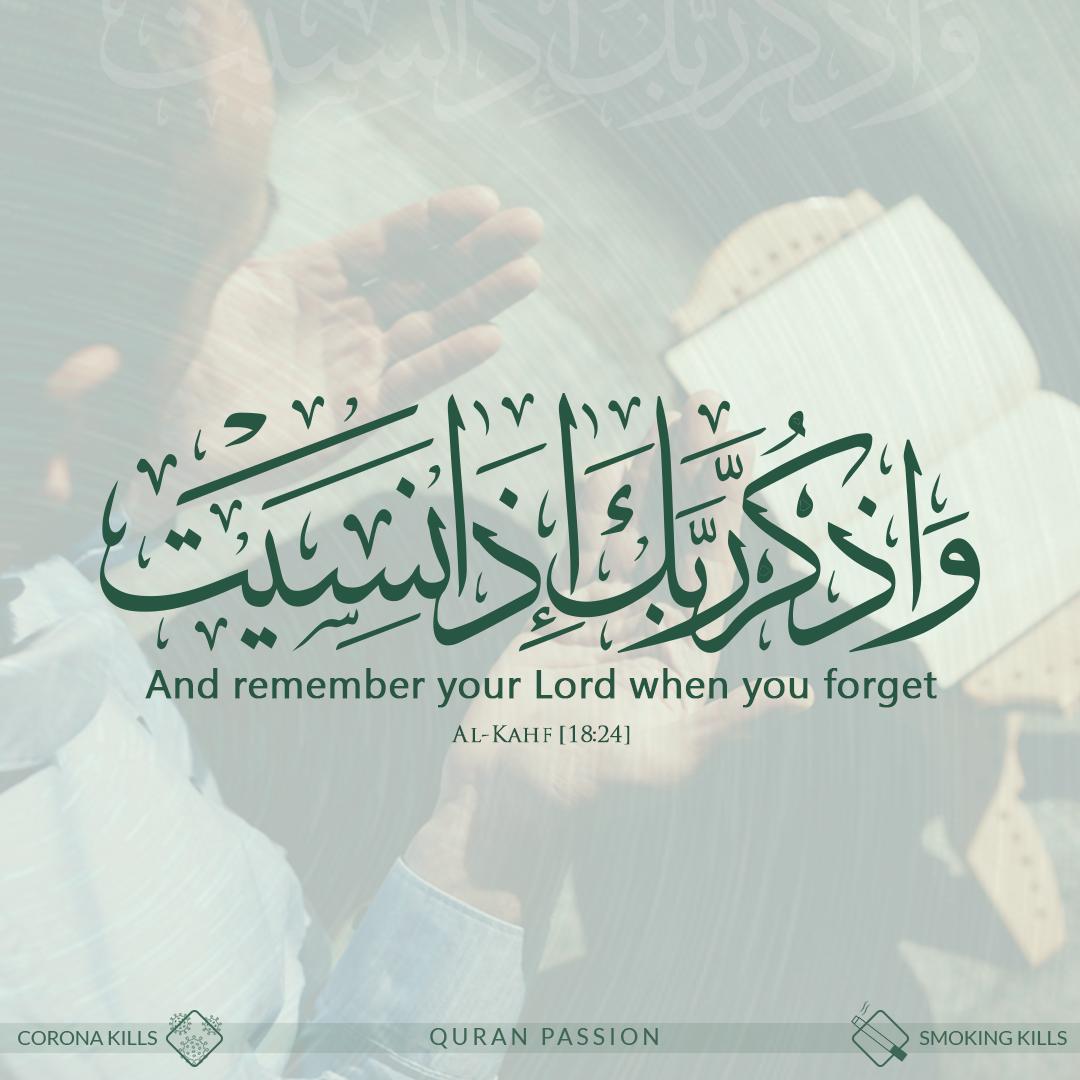 بعض الناس إذا تحدث ونسي شئ قال اللهم صل علي محمد و ده يعتبر من الاخطاء اللي بنقع فيها كتير بدون قصد و ال Islam Facts Quran Quotes Islamic Art Calligraphy