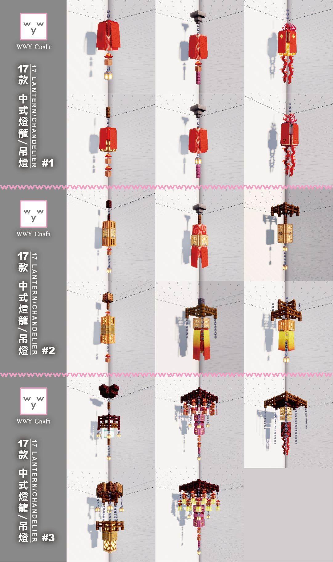 Minecraft|🪑17款中式吊燈/燈籠|17 Chinese style Lantern/Cha