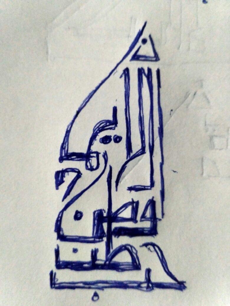 menggambar kaligrafi menggunakan pensil | 5 Stereotip