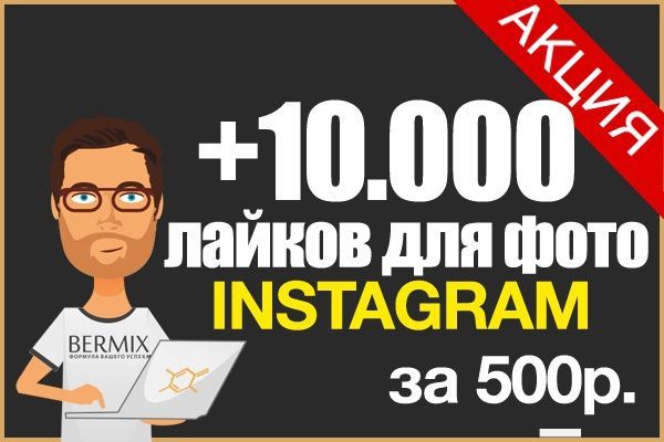 10 000 лайков в Инстаграм