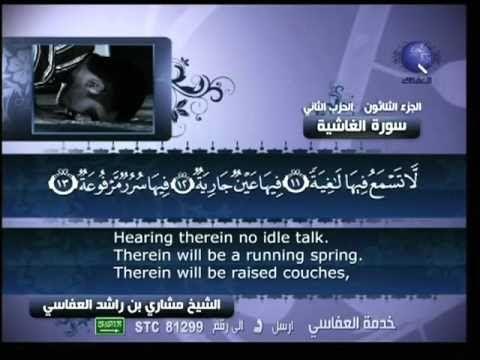 سورة الغاشية مشاري العفاسي Quran Recitation Youtube Who Created You