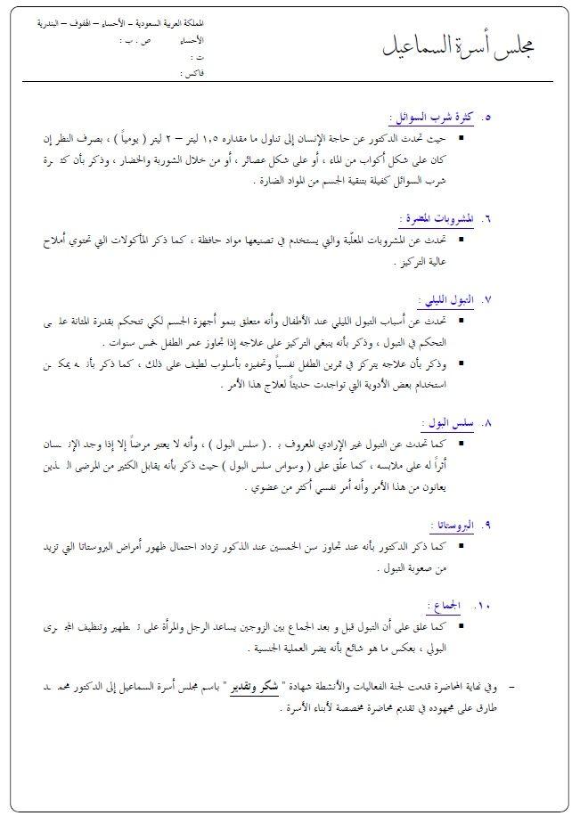 أحد اللقاءات الأسبوعية في مجلس اسرة السماعيل 5 3 1429هـ الموافق 13 3 2008 م Math Sheet Music