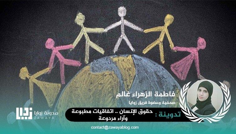 حقوق الإنسان اتفاقيات مطبوعة وآراء م ردوعة Poster Movie Posters