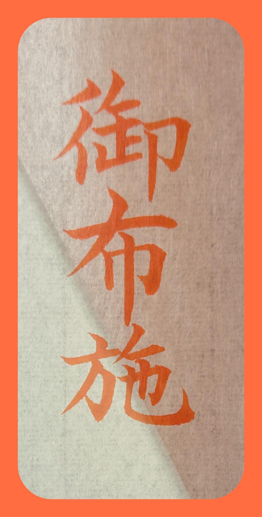 ペン お手本 筆 筆ペン作品(手本)集~百花繚乱~