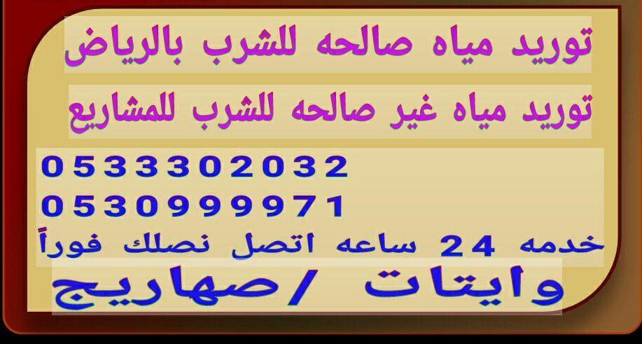 وايت مويه جنوب الرياض 0533302032