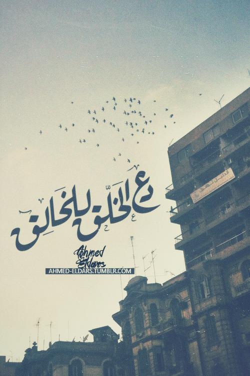 دع الخلق للخالق Cover Photo Quotes Beautiful Arabic Words Arabic Quotes