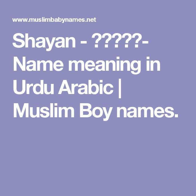 Shayan - شایان- Name meaning in Urdu Arabic | Muslim Boy
