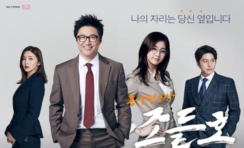 Ha ocurrido un accidente durante el rodaje del drama coreano My Lawyer Mr. Joe 2. El 6 de marzo a las 11:5…   Korean drama online, Korean drama, Korean drama movies