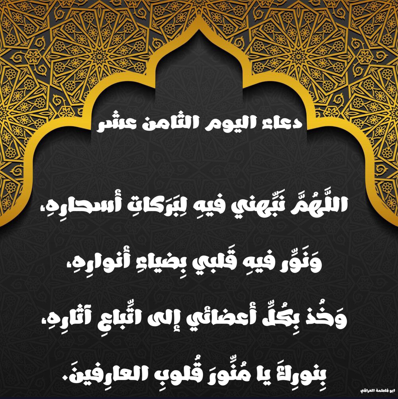 Pin On ادعية ايام شهر رمضان